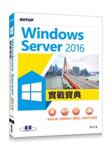 Windows Server 2016 實戰寶典|系統升級x容器技術x虛擬化x異質平台整合-cover