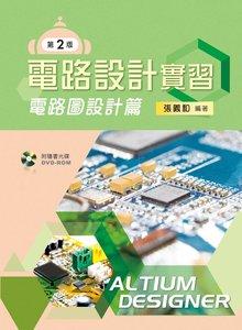 電路設計實習-電路圖設計篇, 2/e-cover