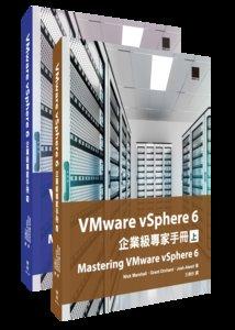 VMware vSphere 6 企業級專家手冊 (上+下) (Mastering VMware vSphere 6)-cover
