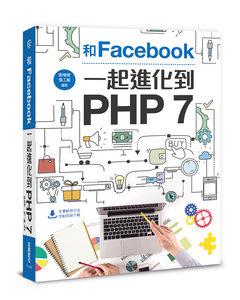 和 Facebook 一起進化到 PHP 7-cover