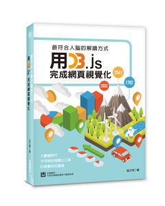 最符合人腦的解讀方式:用 d3.js 完成網頁視覺化-cover