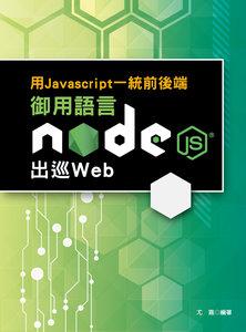 用 Javascript 一統前後端:御用語言 Node.js 出巡 Web-cover