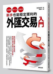 新手也能穩定獲利的外匯交易入門:低風險、低本金、高獲利!-cover
