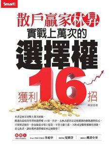 散戶贏家林昇:實戰上萬次的選擇權獲利16招-cover