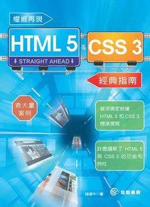 權威再現 HTML 5 & CSS 3 經典指南-cover