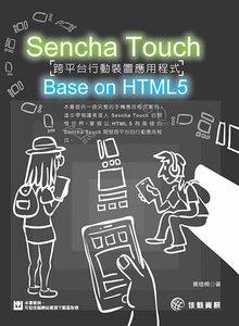 Sencha Touch 跨平台行動裝置應用程式 Base on HTML5-cover