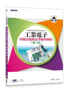 工業電子丙級技能檢定學術科解析(第二版)