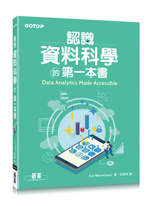 認識資料科學的第一本書 (Data Analytics Made Accessible)-cover