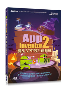 App Inventor 2 魔法APP 設計創意班-cover