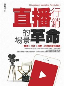 直播行銷的場景革命-cover