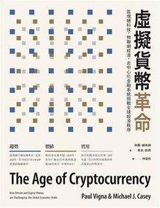 虛擬貨幣革命:區塊鏈科技,物聯網經濟,去中心化金融系統挑戰全球經濟秩序, 2/e (The Age of Cryptocurrency: How Bitcoin and Digital Money are Challenging the Global Economic Order)-cover