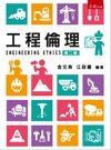 工程倫理 (Engineering Ethics)-cover