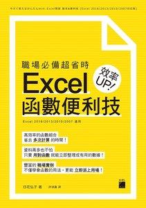 職場必備超省時 Excel 函數便利技效率UP-cover