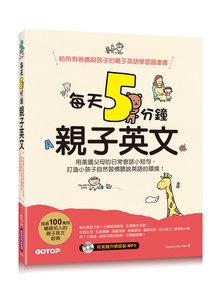 每天 5分鐘親子英文:用美國父母的日常會話小短句,打造小孩子自然習慣聽說英語的環境!(附mp3)-cover
