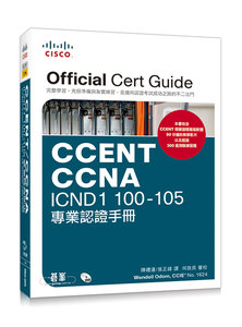 Cisco CCENT/CCNA ICND1 100-105 專業認證手冊 (Cisco CCENT/CCNA ICND1 100-105 Official Cert Guide)-cover