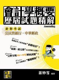會計學概要歷屆試題精解 (106~99年) (適用: 中華郵政.公民營銀行行員 )-cover