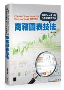 《The Wall Street Journal》與《Business Week》都在用的商務圖表技法:超強Excel達人的大數據資料製作術-cover