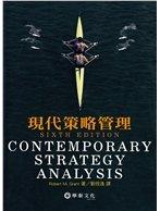 現代策略管理 (Grant: Contemporary Strategy Analysis, 6/e)