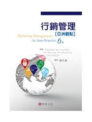 行銷管理:亞洲觀點 (Kotler: Marketing Management: An Asian Perspective, 6/e)-cover