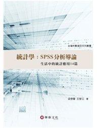 統計學:SPSS分析導論-生活中的統計應用14篇 (附光碟)-cover