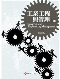 工業工程與管理, 3/e-cover