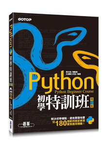 Python 初學特訓班 (增訂版) (附250分鐘影音教學/範例程式)-cover
