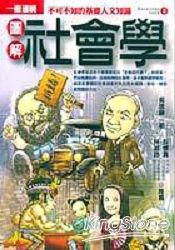圖解社會學 修訂版-cover