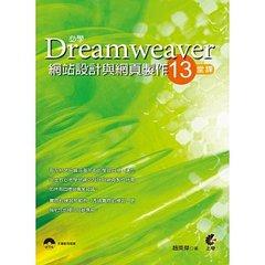 必學 Dreamweaver 網站設計與網頁製作 13堂課-cover