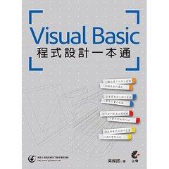 Visual Basic 程式設計一本通 (舊名: 程式探索-Visual Basic 開發實例入門)-cover