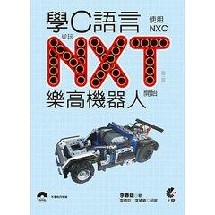 學 C語言從玩 NXT 樂高機器人開始 (使用NXC), 3/e-cover