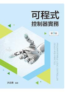 可程式控制器實務, 3/e-cover