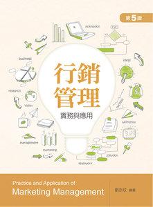 行銷管理──實務與應用, 5/e-cover