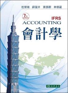 會計學, 7/e-cover