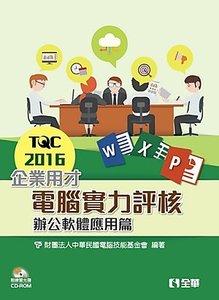 TQC 2016 企業用才電腦實力評核-辦公軟體應用篇 (附練習光碟)-cover