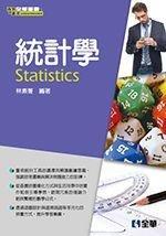 統計學 (附習解、範例及資料庫光碟)-cover