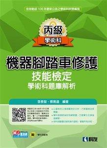 丙級機器腳踏車修護技能檢定學術科題庫解析 (2017最新版) (附學科測驗卷)-cover