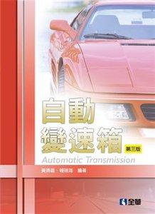 自動變速箱, 3/e-cover