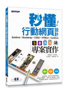 秒懂行動網頁設計: Sublime + Bootstrap + CSS3 + HTML5 + Cordova專案實作-cover