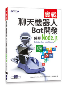 實戰聊天機器人 Bot 開發|使用 Node.js (Building Bots with Node.js)-cover