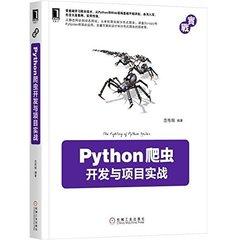 Python 爬蟲開發與項目實戰-cover