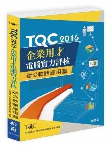 TQC 2016 企業用才電腦實力評核:辦公軟體應用篇 (附CD)-cover