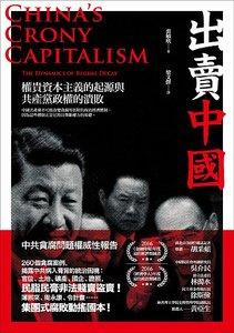 出賣中國:權貴資本主義的起源與共產黨政權的潰敗 (China's Crony Capitalism: The Dynamics of Regime Decay)-cover