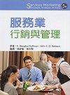服務業行銷與管理, 5/e (Hoffman: Services Marketing: Concepts, Strategies, & Cases, 5/e)-cover