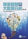 商業智慧與大數據分析, 3/e-cover