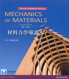 Mechanics of Materials Taiwan Adapted Version, 10/e (導讀本)(Paperback)-cover
