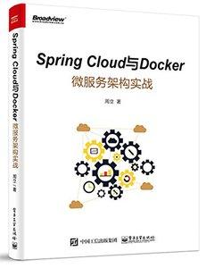 Spring Cloud 與 Docker 微服務架構實戰-cover