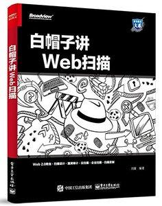 白帽子講Web掃描-cover