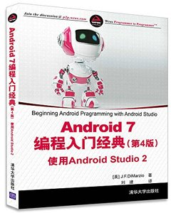 Android 7編程入門經典使用Android Studio 2(第4版)(Beginning Android Programming with Android Studio)-cover
