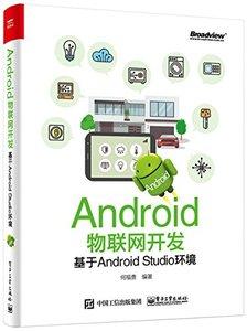 Android物聯網開發:基於Android Studio環境-cover