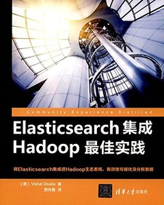 Elasticsearch集成Hadoop最佳實踐(Elasticsearch for Hadoop)-cover
